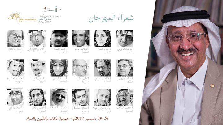 فلسطين تشارك في مهرجان بيت الشعر الثالث بالدمام
