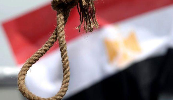 مصر تُنفّذ أحكام الإعدام بحق 15 مدانًا في قضايا الإرهاب
