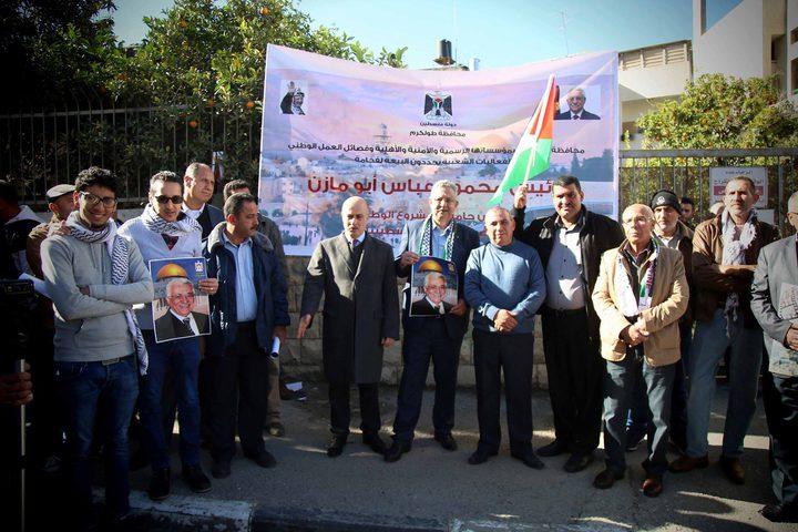 محافظة طولكرم تجدد دعمها للقيادة في معركة الدفاع عن القدس