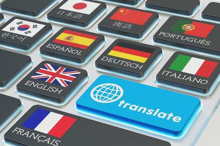 أداة للترجمة الفورية بعدة لغات!