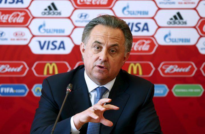استقالة موتكو من رئاسة اللجنة المنظمة لمونديال روسيا 2018