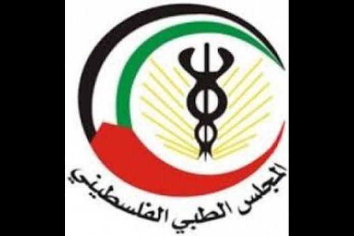 المجلس الطبي يُنجز امتحانات البورد في27 تخصصاً