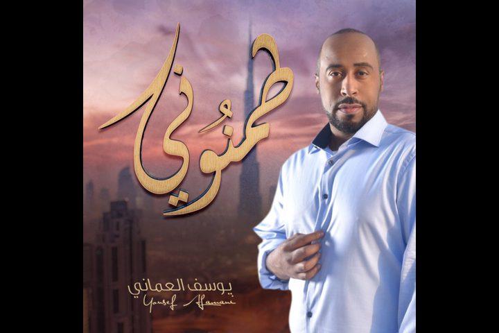 """الفنان يوسف العُماني يُطلق أغنيته الجديدة """"طمنوني"""""""