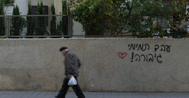 """في قلب تل أبيب.. """"عهد تميمي بطلة"""""""