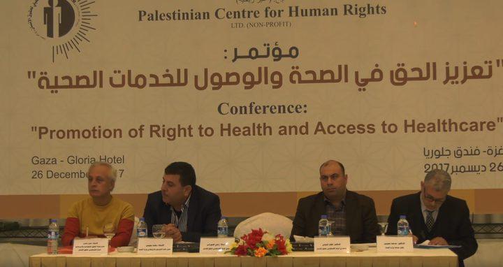 """مؤتمر """"تعزيز الحق في الصحة والوصول للخدمات الطبية"""" (فيديو)"""