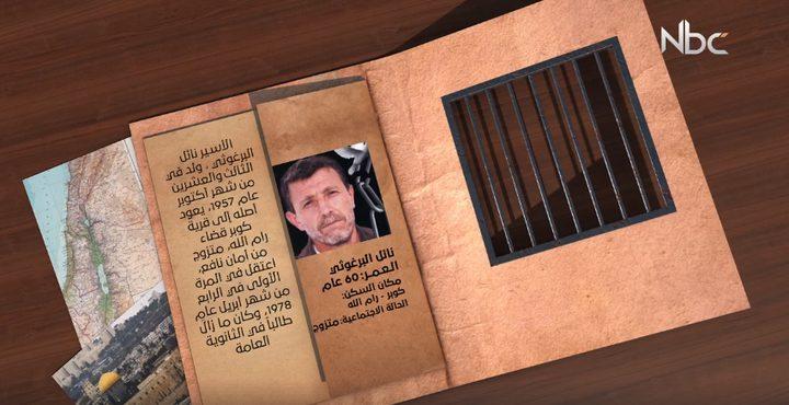 هوية أسير: نائل البرغوثي