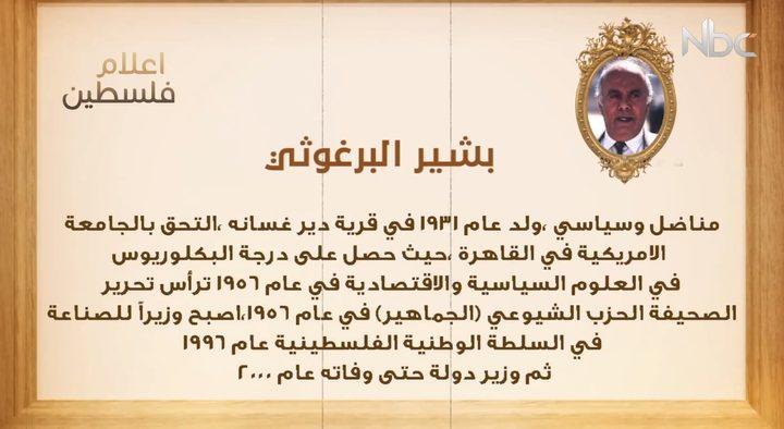 من أعلام فلسطين: بشير البرغوثي