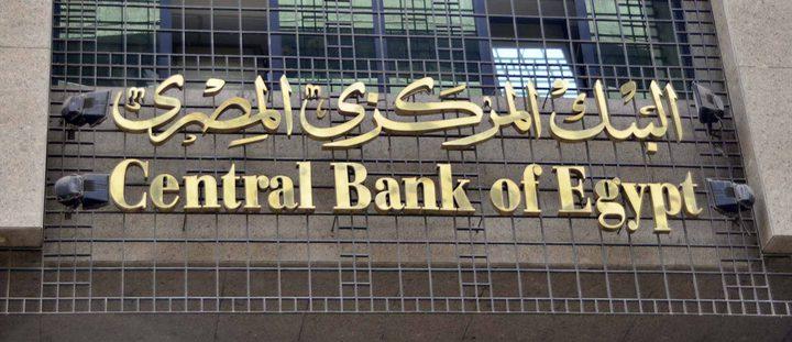 المركزي المصري يبقي أسعار الفائدة الرئيسية على حالها