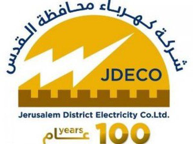 كهرباء القدس تعلن عن توقف عمليات الشحن وقبض الفواتير في مكاتبها لفترة محدودة