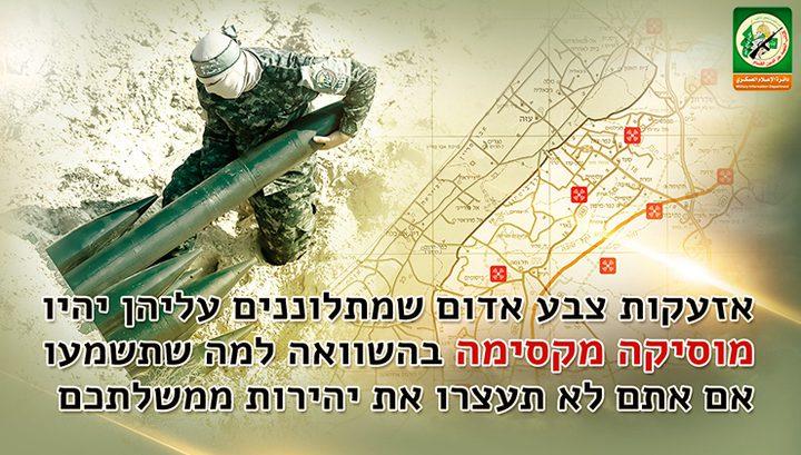 القسام لمستوطني غلاف غزة: أوقفوا عنجهية حكومتكم