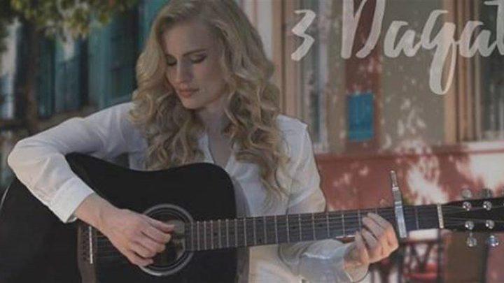 """بالفيديو: شابة أميركية تغني """"3 دقات""""... وتشعل الانترنت!"""