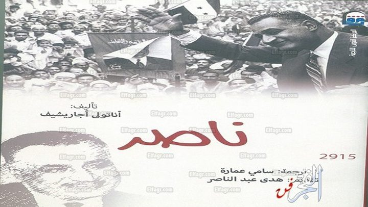 صدور ترجمة كتاب « ناصر» من تاليف أناتولى أجاريشيف