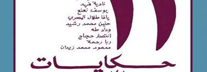 «حكايات من اللجوء الفلسطيني»
