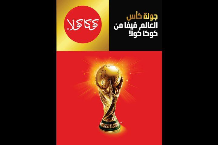 """""""المشروبات الوطنية"""" تستضيف النسخة الأصلية من """"كأس العالم"""" الشهر المقبل ولمدة 3 أيام"""