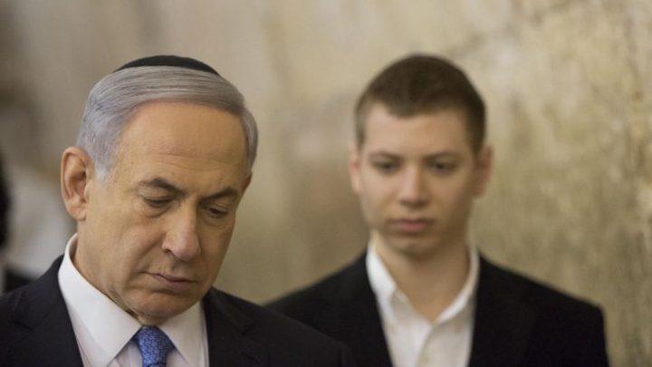 ابن نتنياهو يكشف فساد أبيه