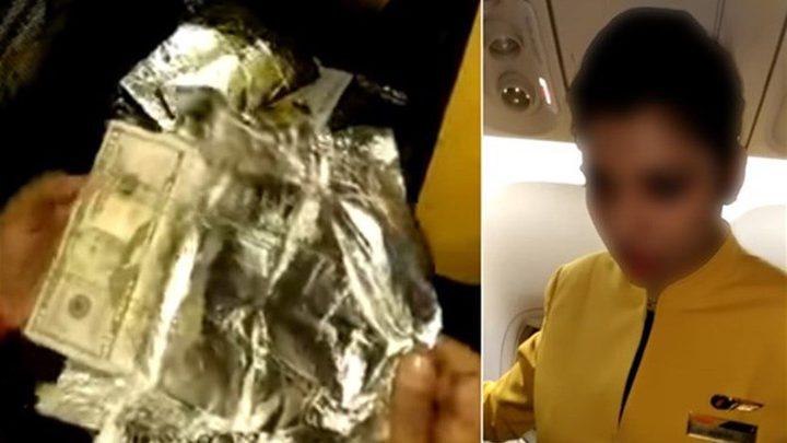 بالفيديو: مضيفة طيران حاولت تهريب نصف مليون دولار ... لن تتوقعوا أين خبّأت المال!