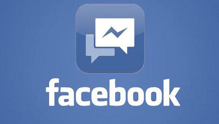 أشياء مذهلة لا تعرفها عن فيسبوك مسنجر