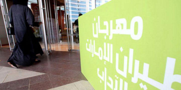 انطلاق فعاليات مهرجان طيران الإمارات للآداب