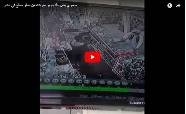بالفيديو: رجل شجاع يُفشل عملية سطو مسلح داخل متجر