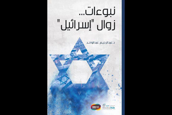 صدور الطبعة الأولى من كتاب: نبوءات زوال إسرائيل