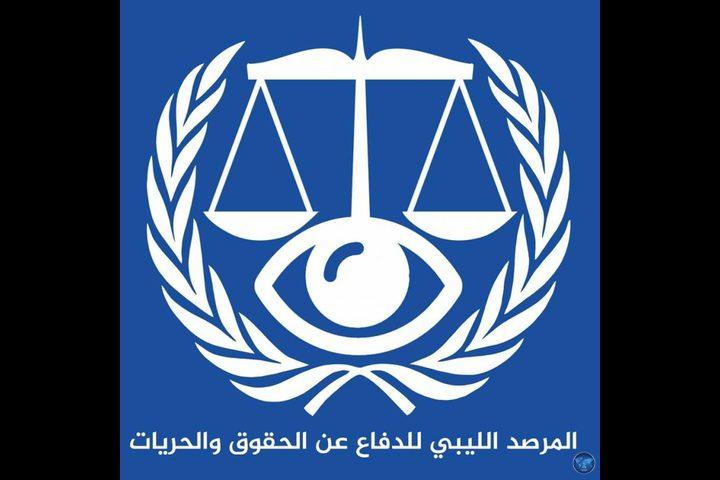 المرصد الليبي للدفاع عن الحقوق والحريات يندد بالصمت الدولي