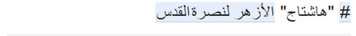 """تدشين """"هاشتاج"""" الأزهر لنصرة القدس"""