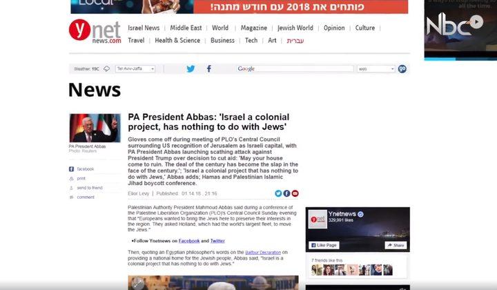 كيف تناول الإعلام الإسرائيلي خطاب الرئيس؟