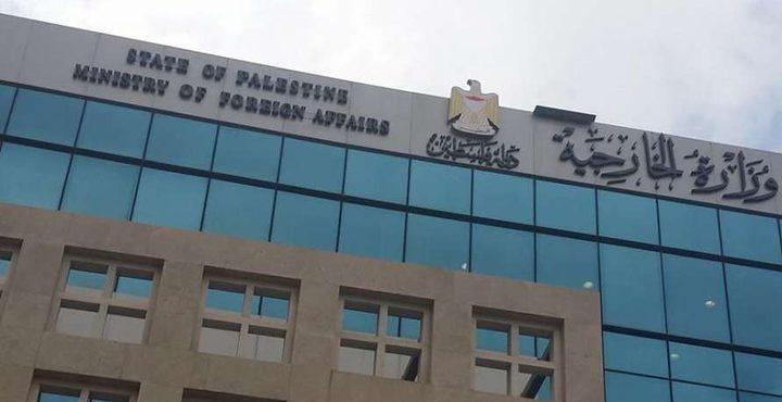 الخارجية : التحريض الإسرائيلي ضد شعبنا وقيادته دليل جديد على غياب شريك السلام