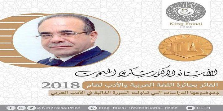 التونسي شكري المبخوت يفوز بجائزة الملك فيصل العالمية في فرع اللغة العربية والأدب