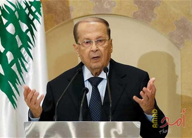 عون: بناء الإحتلال جدار على الحدود اللبنانية يتعارض مع الجهود الدولية لحفظ الأمن