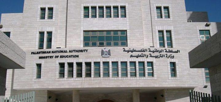 التربية تحذر من نموذج بلدية الاحتلال لتسجيل طلبة القدس