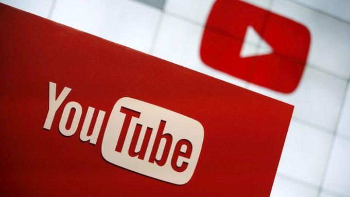 يوتيوب تصعب حصول صناع المحتوى على الأموال