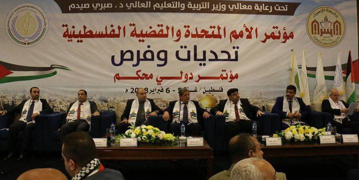 مؤتمرون يضعون خارطة طريق للاستفادة من القرارات الأممية لصالح القضية الفلسطينية