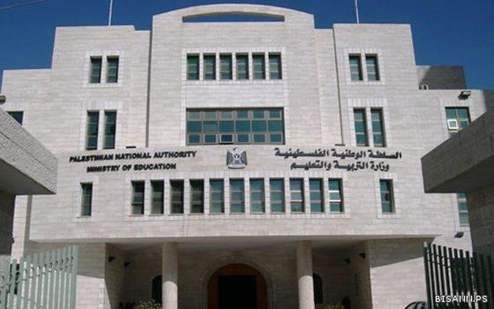 وزارة التربية والتعليم تعلن عن منح دراسية في تركيا