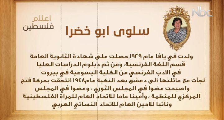من أعلام فلسطين: سلوى أبو خضرا