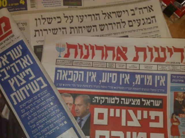 أبرز العناوين والصور التي نشرت اليوم في الصحافة العبرية