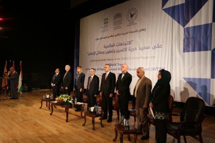 نابلس: إطلاق النسخة العربية لتقرير اليونسكو حول الاتجاهات العالمية لحرية التعبير