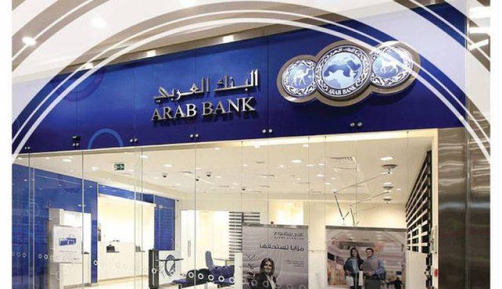 لصوص يسطون على البنك العربي في عمان