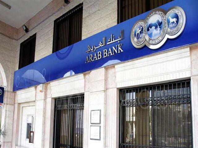 محكمة استئناف أمريكية تلغي حكما بشأن البنك العربي