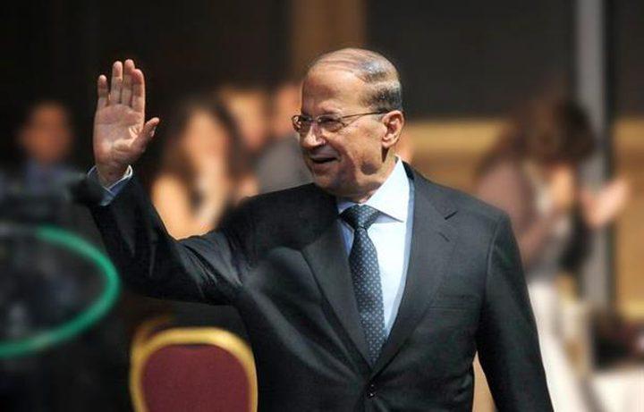 الرئيس اللبناني ميشال عون يُهنئ لبنان بدخول نادي الدول النفطية