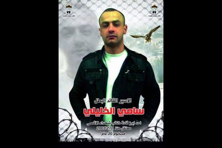 الأسير الخليلي يدخل عامه الـ16 في سجون الاحتلال