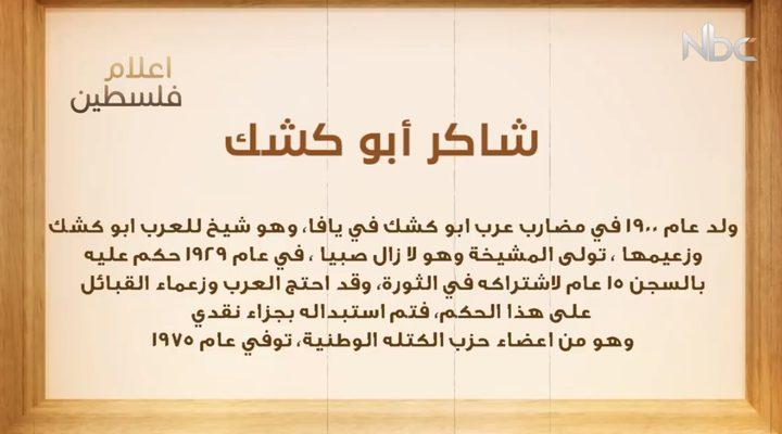 من أعلام فلسطين:شاكر أبو كشك