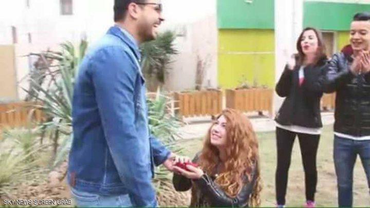 فتاة عربية تطلب يد صديقها في الجامعة!