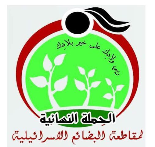 الحملة النسائية لمقاطعة بضائع الاحتلال تحذر من الرحل التطبيعية