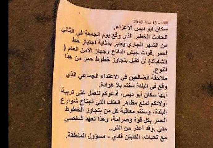 الاحتلال يهدد أهالي أبو ديس