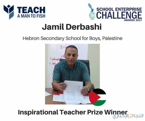 الدرباشي... أفضل معلم ملهم في العالم وسفير متنقل لتحسين التعليم