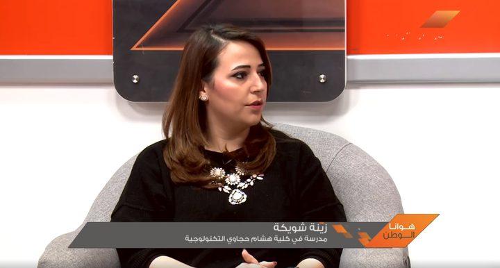 أول تخصص جامعي في فلسطين للتجميل (فيديو)