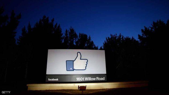 """بسبب الخصوصية.. بلجيكا """"تهدد"""" فيسبوك بغرامة هائلة"""