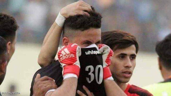 حارس عراقي يبكي فريقه بخبر أخفاه حتى نهاية المباراة
