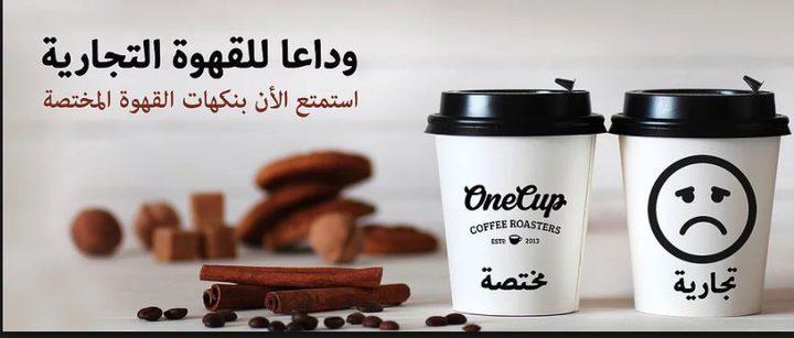 وأصبح للقهوة اختصاص.. هل تعرف القهوة المختصة؟